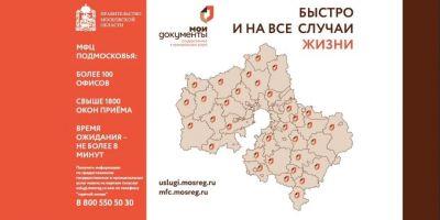 Карта сети МФЦ Подмосковья