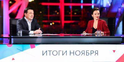Андрей Воробьев в эфире ТК «360°» подвел итоги ноября
