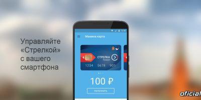 Первую в России виртуальную транспортную карту запустят в Подмосковье