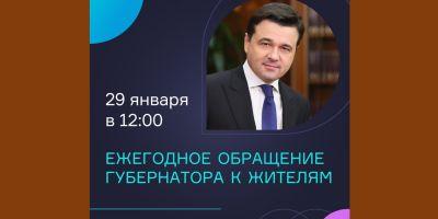 Обращение к жителям Андрея Воробьев состоится 29.01.2020