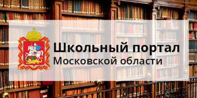 Школьный портал Подмосковья – в лидерах