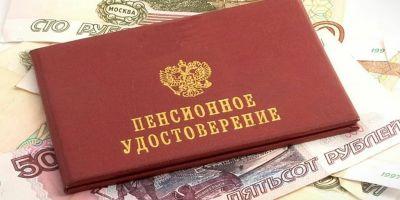 Дополнительные выплаты пенсионерам Подмосковья