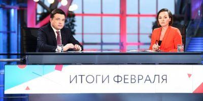 Губернатор Подмосковья подвел итоги февраля в прямом эфире