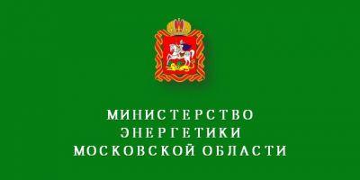 Министерство энергетики Подмосковья сообщает