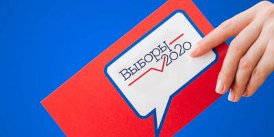 Единый день голосования 13 сентября 2020 года