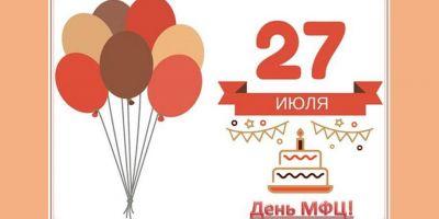 27 июля – профессиональный праздник работников МФЦ