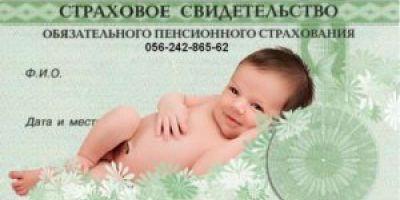 СНИЛС новорожденному теперь присваивается автоматически