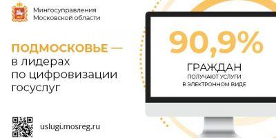 Подмосковье – лидер цифровизации государственных услуг
