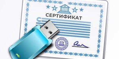 Социальный сертификат – в электронном виде