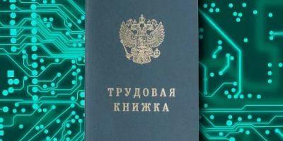 Определен порядок ведения электронных трудовых книжек