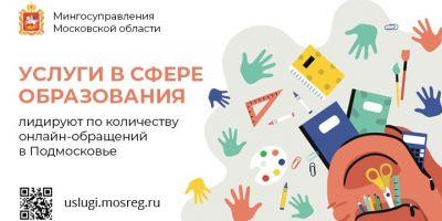 Образовательные услуги Подмосковья