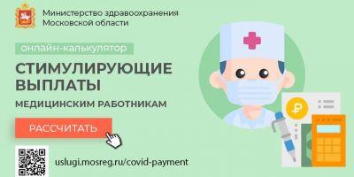 Онлайн-калькулятор в помощь медикам