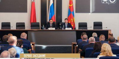 В Балашихе прошло первое заседание Совета депутатов нового созыва