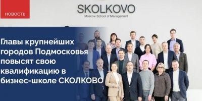 Глава Балашихи Сергей Юрова посетил бинес-школу СКОЛКОВО
