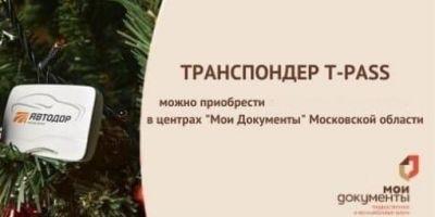Приобрести транспондер можно в МФЦ Московской области