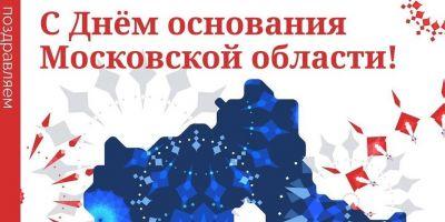 14 января – День основания Московской области