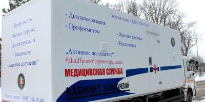 В Подмосковье открылись мобильные пункты вакцинации от коронавируса