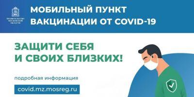 В филиале МФЦ Балашихи пройдет вакцинация от COVID-19