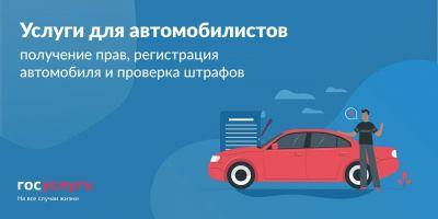 Портал госуслуг – автомобилистам