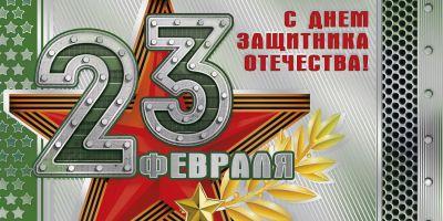 Глава городского округа Балашиха Сергей Юров поздравил земляков с праздником