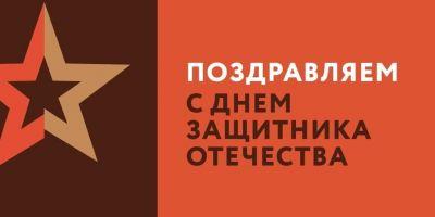 МФЦ Подмосковья поздравляет с Днем защитника Отечества