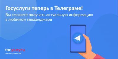 «Госуслуги» теперь в «Телеграме»