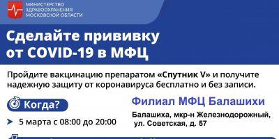 5 марта в филиале МФЦ Балашихи можно сделать прививку