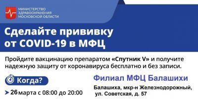 26 марта в филиале МФЦ Балашихи можно сделать прививкуот COVID-19