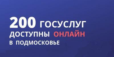 200 госуслуг доступны онлайн в Подмосковье
