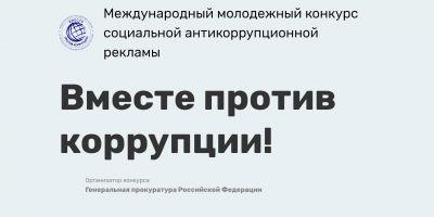 «Вместе против коррупции!»