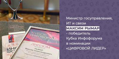 Максим Рымар – обладатель звания «Цифровой лидер»