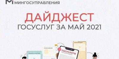 Мингосуправления Подмосковья: итоги мая