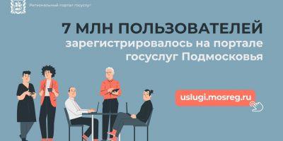 Региональный портал госуслуг Подмосковья насчитывает 7 млн пользователей!